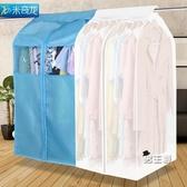 衣服防塵罩衣服防塵罩 防塵袋衣物罩整理收納大衣 防塵套透明掛式家用 快速出貨