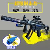 售完即止-兒童電動玩具槍聲光沖鋒槍狙擊M4道具槍男小孩仿真機關槍7-13(庫存清出S)