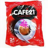 (新加坡沖泡)21世紀白咖啡 1包/12公克x24包【8888311091984】