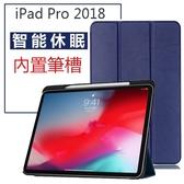 iPad Pro (2018) 11 吋 帶筆槽保護套 pencil 平板電腦殼 全包防摔套 皮套 休眠保護套