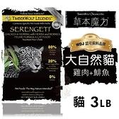 (補貨中)*WANG*【免運】Timberwolf草本魔力 大自然貓(雞肉+鯡魚)3LB.貓糧