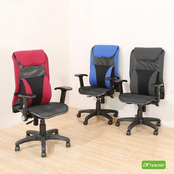 《DFhouse》寇比升降手全網護腰電腦椅(3色)-全配  電腦桌  辦公椅 洽談椅 會客椅 書桌 茶几 鞋架