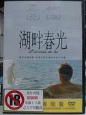 挖寶二手片-P01-055-正版DVD*電影【湖畔春光】-影展片