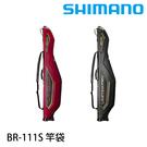 漁拓釣具 SHIMANO BR-111S 黑/紅 #145 [竿袋]