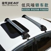 起亞賽拉圖新佳樂福瑞迪K2塊K4K5汽車行李架橫桿靜音車頂架旅行架 【快速】
