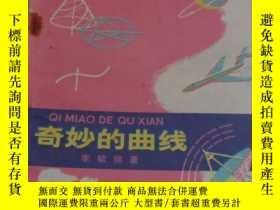 二手書博民逛書店罕見少年百科叢書:奇妙的曲線 李毓佩著Y9653 李毓佩著 少年