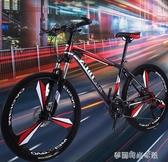 山地車成人男變速雙碟剎單車減震越野女公路賽一體輪學生自行車YXS『夢露時尚女裝』