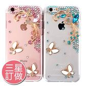 三星 Note9 S9 S9 Plus Note8 S8 A8 A8+ A6+ J8 J4 J6 蝴蝶飛舞 水鑽殼 手機殼 貼鑽殼 蝴蝶