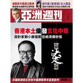 《亞洲週刊》2年102期