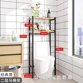 馬桶置物架 子落地廁所洗手間收納架陽台浴室馬桶架子盆架【全館免運】