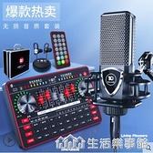 盞燈 G3pro專業直播帶貨設備全套網紅聲卡唱歌手機電腦專用 NMS樂事館新品