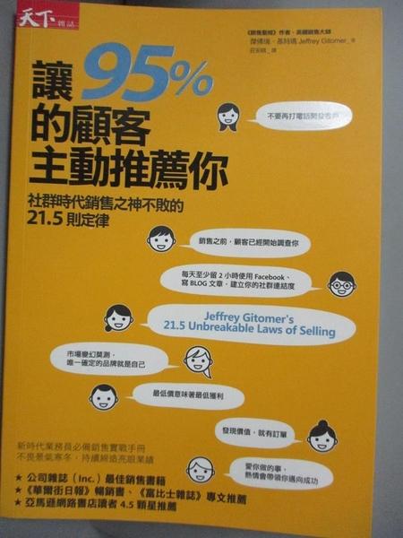 【書寶二手書T1/行銷_HDG】讓95%的顧客主動推薦你-社群時代銷售之神不敗的21.5則定律_傑佛