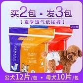 狗狗寵物紙尿褲尿不濕特價泰迪拉布拉多幼犬公母狗安全生理褲用品快速出貨