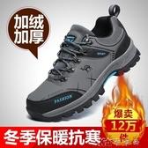 登山鞋 秋冬男鞋耐磨防滑保暖加絨登山鞋爸爸鞋防水運動旅游鞋戶外徒步鞋 卡卡西