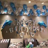 生日派對 七夕浪漫成人生日裝飾套餐 KTV賓館驚喜生日布置宴會生日派對氣球 享購