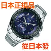 免運費 日本正規貨 SEIKO BRIGHTZ  Flight expert 太陽能無線電鐘 男士手錶 SAGA231