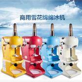 綿綿冰機商用刨冰機全自動冰沙機雪花冰機碎冰機 樂活生活館