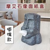 摩艾石像面紙盒(嘟嘴版)/復活節島/摩艾/紙巾盒/交換禮物/居家擺飾/辦公室小物/moai【葉子小舖】