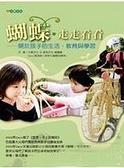 (二手書)蝴蝶.走走看看:關於孩子的生活、教育與學習