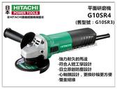 """【台北益昌】《公司貨》日立 HITACHI G10SR4 (原G10SR3) 730W強力型 4""""英吋 手持 平面 砂輪機"""