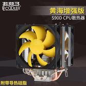 CPU散熱器-黃海增強版S90D CPU散熱器 雙風扇CPU風扇1155 amd臺式銅管 艾莎嚴選