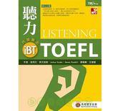 (二手書)iBT托福.聽力勝出(1書+1MP3)