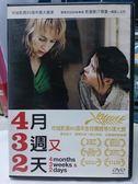 挖寶二手片-P13-005-正版DVD*電影【4月3週又2天】-坎城影展最佳影片