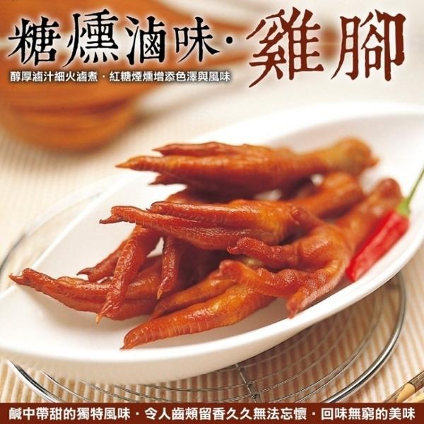 【WANG】糖燻滷味 滷雞腳(9支/200g)
