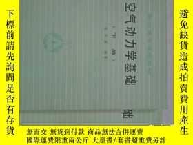 二手書博民逛書店罕見空氣力學基礎(上下)Y12530 徐華航 國際工業出版 出版