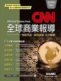 (二手書)CNN全球商業報導(數位學習版)