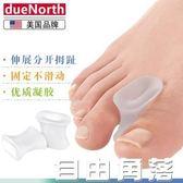 美國簡約拇指外翻矯正器腳指大腳骨腳趾分趾器女日夜用可穿鞋 自由角落