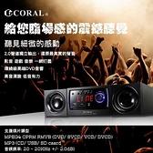 【南紡購物中心】CORAL PM301 - 絕佳聲活品味 DVD迷你床頭音響