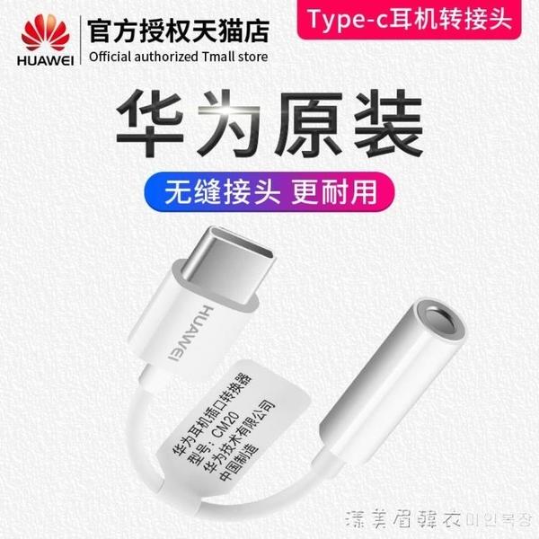typec耳機轉接頭Nova6 5Pro P30P20正品轉接口tpc線Mate20轉換器原廠轉化器 漾美眉韓衣