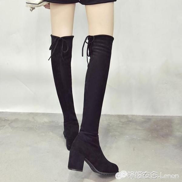 長筒靴女過膝高筒靴子秋冬高跟新款小個子粗跟網紅彈力瘦瘦靴 檸檬衣舎