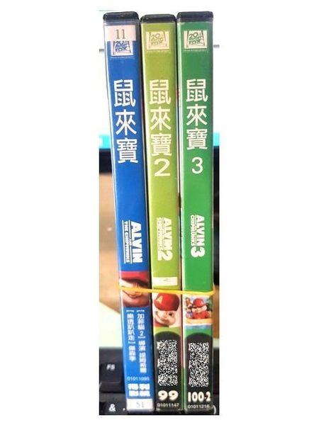 挖寶二手片-U00-896-正版DVD【鼠來寶 1+2+3】-套裝動畫