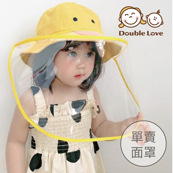 DL寶寶防疫帽