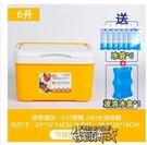 冷凍箱 保鮮箱戶外冷藏箱小號便攜冰塊保溫箱保冷箱冰桶釣魚 【快速出貨】