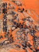 射鵰英雄傳(3)平裝版