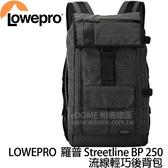 LOWEPRO 羅普 Streetline BP 250 流線輕巧後背相機包 (24期0利率 免運 台閔公司貨) 電腦包 Street line LP36946