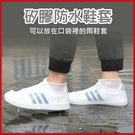 (特價出清) 矽膠防水雨鞋套 加厚耐磨防...