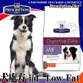 【培菓寵物48H出貨】美國Hills希爾思》犬處方 i/d™ Low Fat消化機能-低脂配方-17.6磅