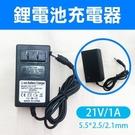 【妃凡】鋰電池充電器 21V/1A 5.5*2.5/2.1mm 帶指示燈 充滿自停 帶轉燈 紅綠轉燈 聚合物鋰 225