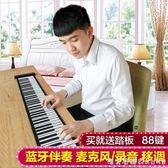 電子琴手捲鋼琴88鍵加厚專業版隨身MIDI鍵盤成人學生初學者便攜電子鋼琴 NMS漾美眉韓衣