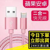 [24H 台灣現貨] 正反兩用 二合一 蘋果三星通用 雙面 數據線 充電線 傳輸線 玫瑰金