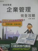 【書寶二手書T1/進修考試_XGH】企業管理完全攻略_邵康