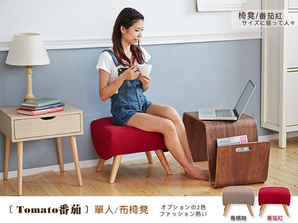 【班尼斯國際名床】~日本熱賣‧Tomato聖女番茄【椅凳】布沙發/復刻經典沙發