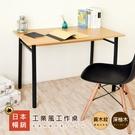 《HOPMA》圓腳工作桌/書桌E-D221