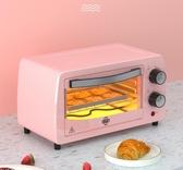 烤箱家用多功能小烤箱雞翅烤蛋糕披薩可熱飯菜全自動小型迷你烤箱10升 LX220v 衣間迷你屋