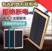 M20000大容量太陽能移動電源超薄便攜蘋果華為vivo小米通用移動電源 Cocoa