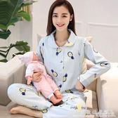 家居 孕婦月子服產婦外出喂奶棉質產後哺乳套裝 科炫數位